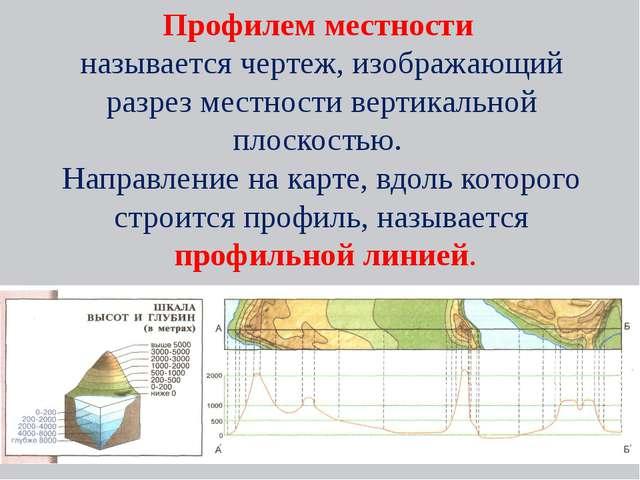 Профилем местности называется чертеж, изображающий разрез местности вертикаль...