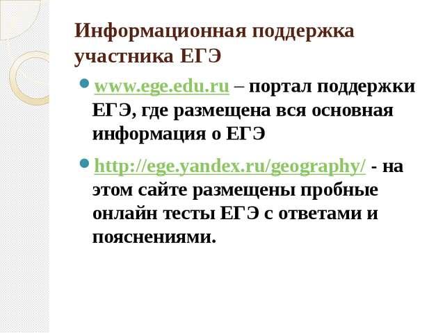 Информационная поддержка участника ЕГЭ www.ege.edu.ru – портал поддержки ЕГЭ,...