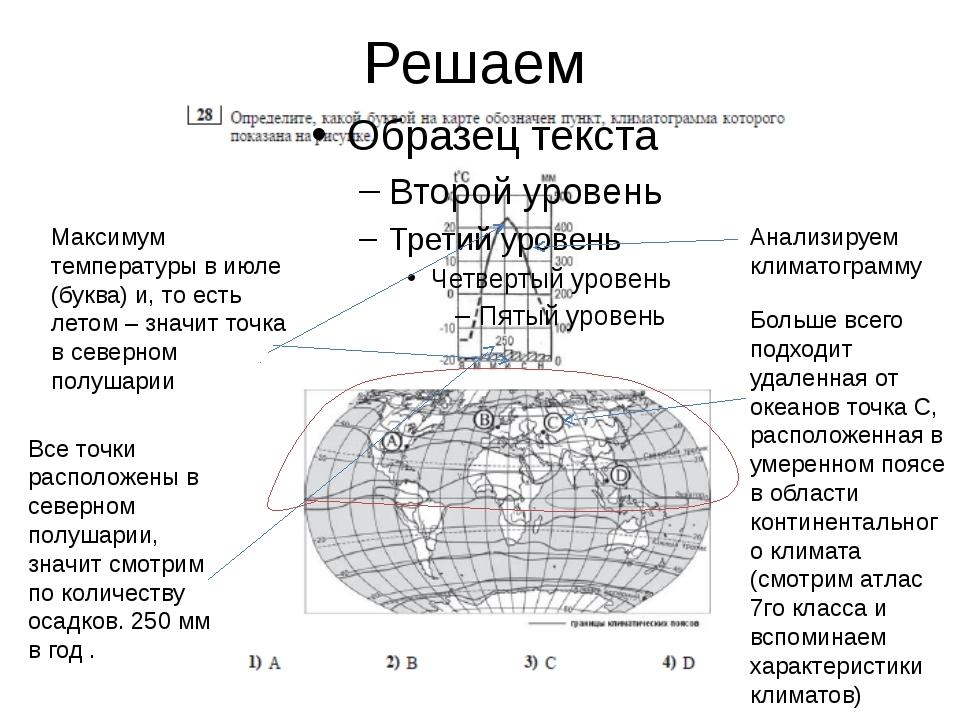 Решаем Анализируем климатограмму Максимум температуры в июле (буква) и, то ес...
