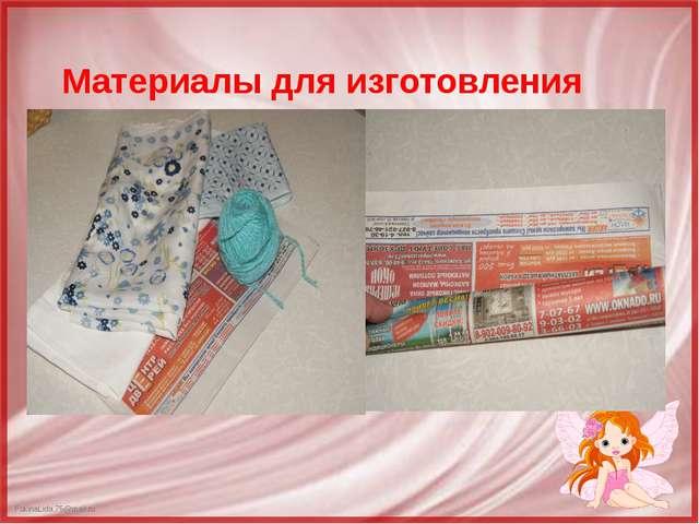 Материалы для изготовления FokinaLida.75@mail.ru