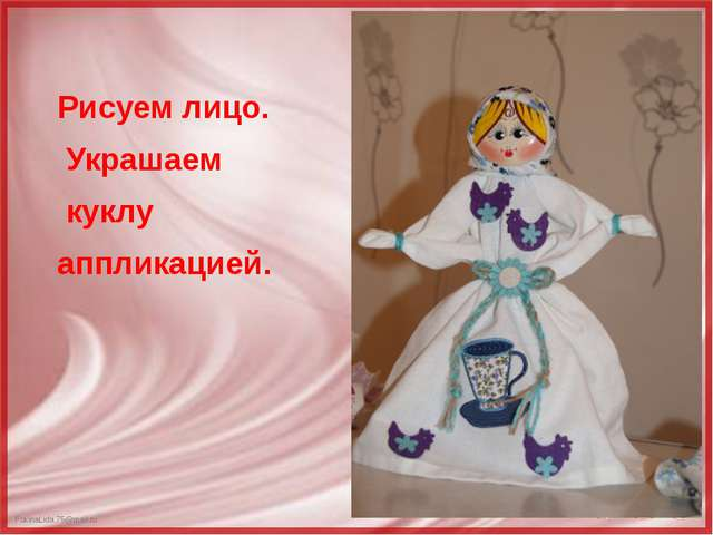 Рисуем лицо. Украшаем куклу аппликацией. FokinaLida.75@mail.ru