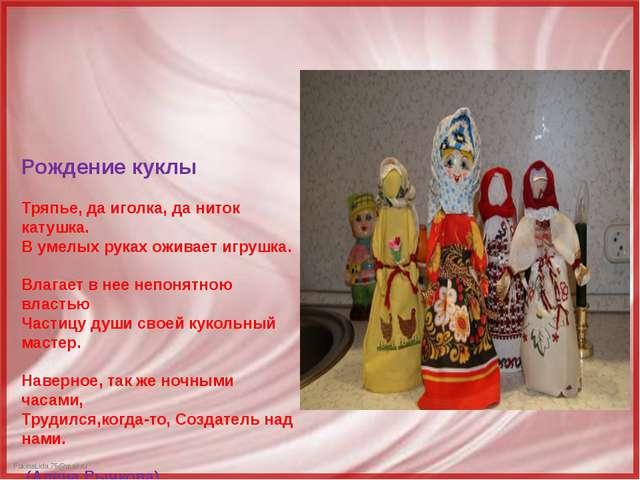 Рождение куклы Тряпье, да иголка, да ниток катушка. В умелых руках оживает и...