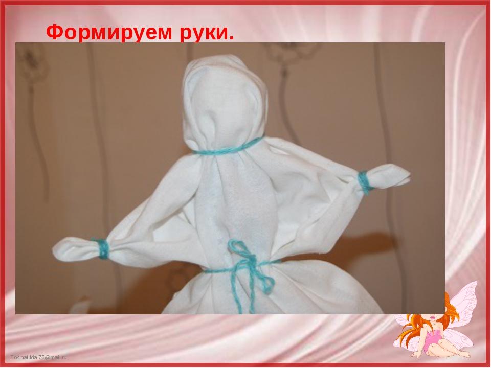 Формируем руки. FokinaLida.75@mail.ru