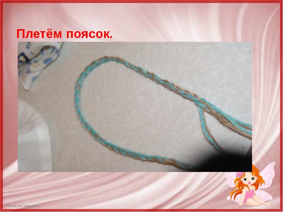 Плетём поясок. FokinaLida.75@mail.ru