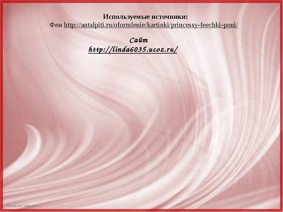 Используемые источники: Феи http://antalpiti.ru/oformlenie/kartinki/princessy...