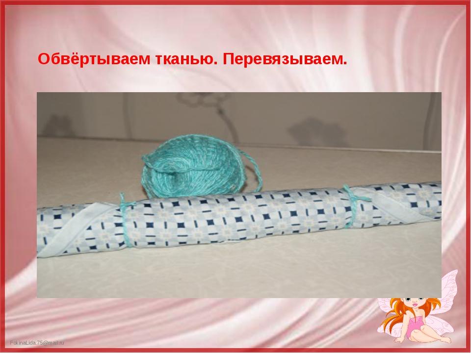 Обвёртываем тканью. Перевязываем. FokinaLida.75@mail.ru