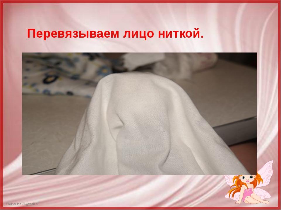 Перевязываем лицо ниткой. FokinaLida.75@mail.ru