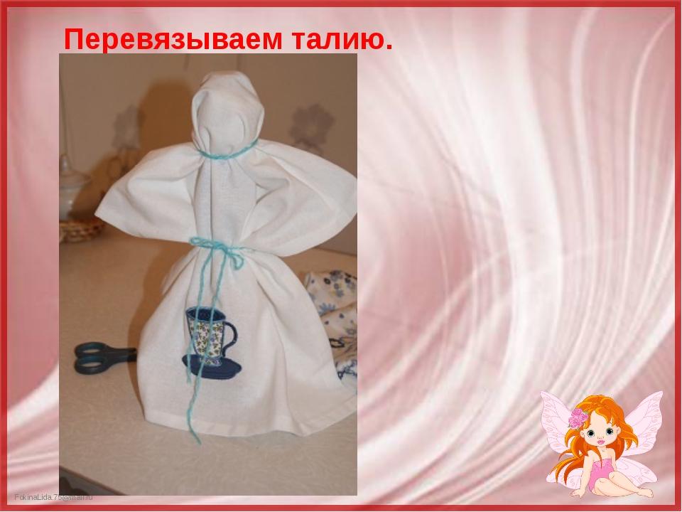 Перевязываем талию. FokinaLida.75@mail.ru