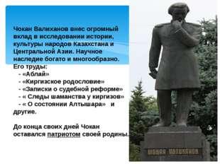 Чокан Валиханов внес огромный вклад в исследовании истории, культуры народов
