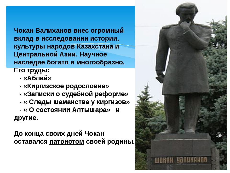 Чокан Валиханов внес огромный вклад в исследовании истории, культуры народов...