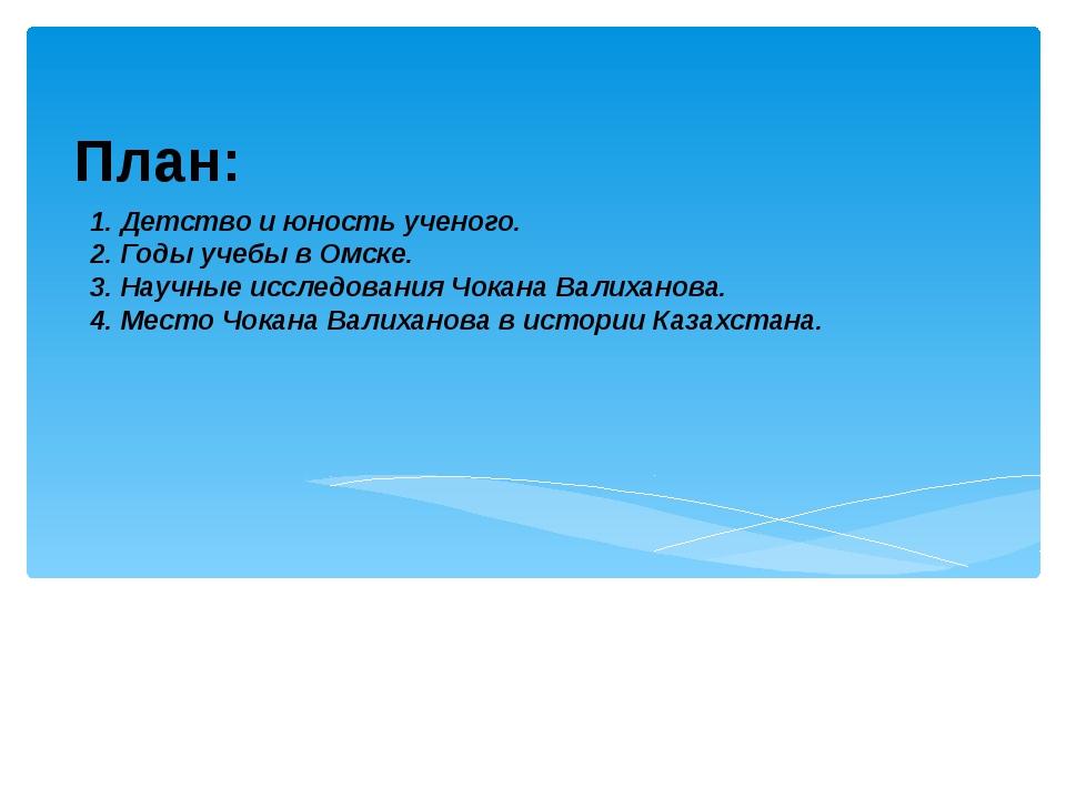 1. Детство и юность ученого. 2. Годы учебы в Омске. 3. Научные исследования Ч...