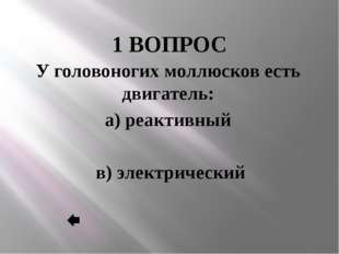 2 ВОПРОС Возбудитель туберкулеза: а) тельце Бара г) палочка Коха