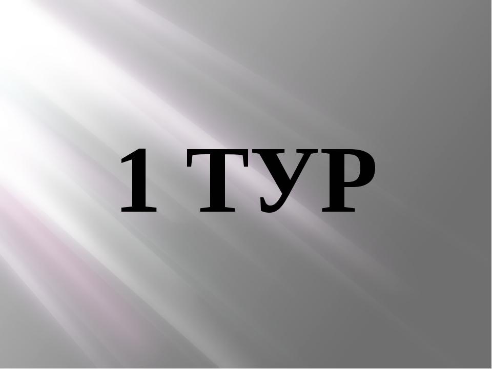 2 ВОПРОС Возбудитель туберкулеза: а) тельце Бара б) цикл Кребса в) постулат Б...