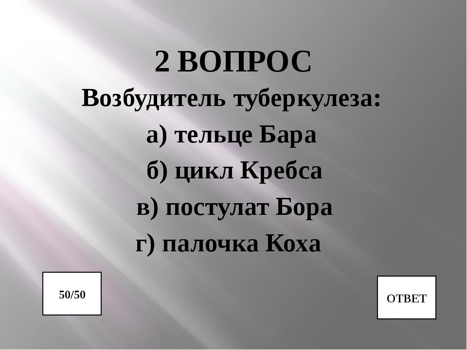 1 ВОПРОС В физике есть правило: а) правой ноги б) левой руки в) коренного зуб...