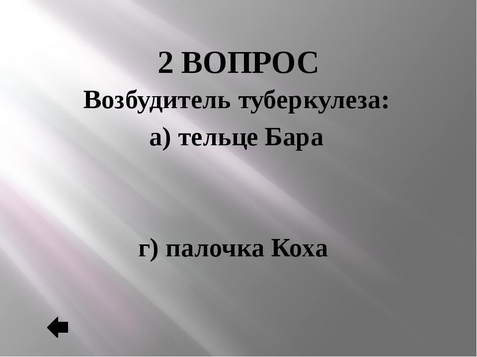 5 ВОПРОС Эбонитовую палочку можно изготовить из: а) эбонитового сока в) гевее...