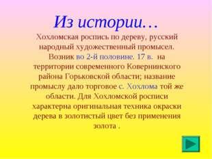 Из истории… Хохломская роспись по дереву, русский народный художественный про