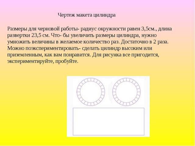 Чертеж макета цилиндра Размеры для черновой работы- радиус окружности равен...