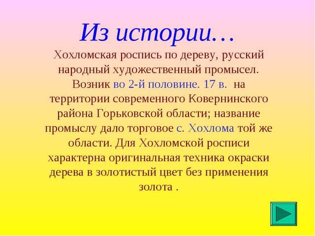 Из истории… Хохломская роспись по дереву, русский народный художественный про...