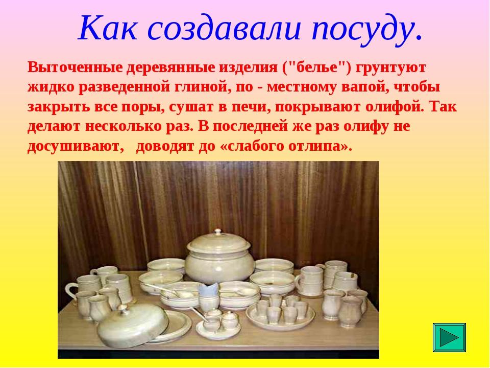 """Как создавали посуду. Выточенные деревянные изделия (""""белье"""") грунтуют жидко..."""