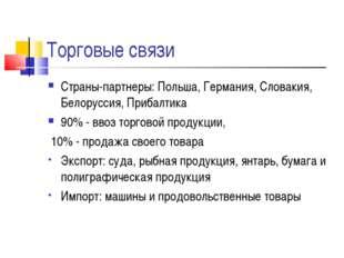 Торговые связи Страны-партнеры: Польша, Германия, Словакия, Белоруссия, Приба