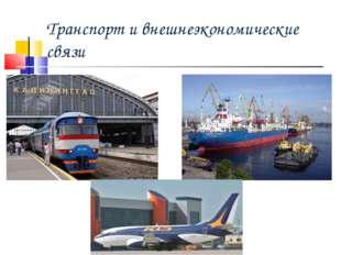 Транспорт и внешнеэкономические связи