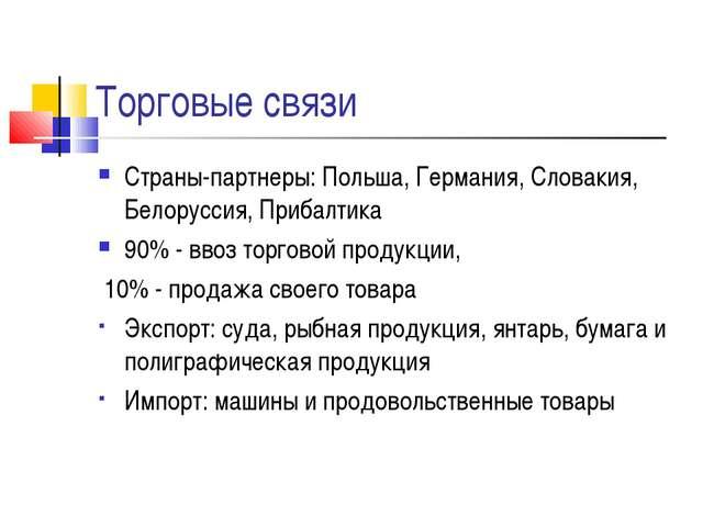 Торговые связи Страны-партнеры: Польша, Германия, Словакия, Белоруссия, Приба...