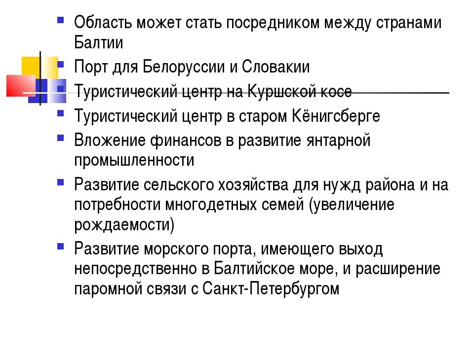 Область может стать посредником между странами Балтии Порт для Белоруссии и С...