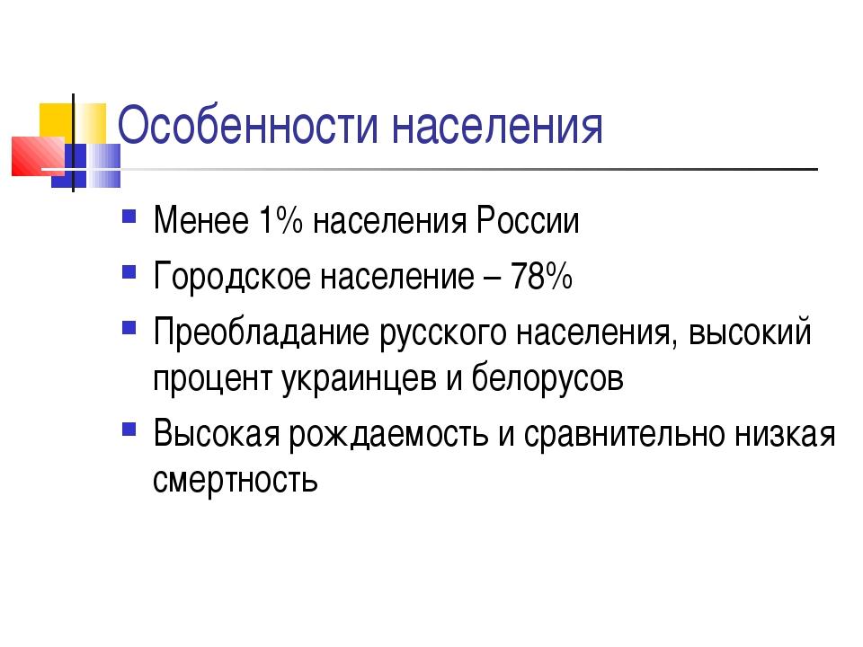 Особенности населения Менее 1% населения России Городское население – 78% Пре...