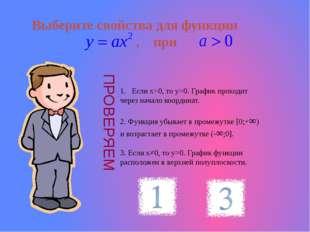 Выберите свойства для функции , при Если х=0, то у=0. График проходит через н