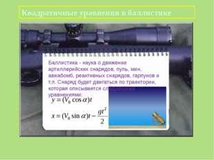 Квадратичные уравнения в баллистике Баллистика - наука о движении артиллерийс