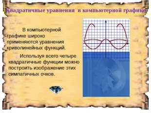 Квадратичные уравнения в компьютерной графике В компьютерной графике широко п