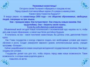 Уважаемые казахстанцы! Сегодня в своем Послании я обращаюсь к каждому из вас.