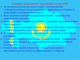 Основные направления Стратегии Казахстан-2050: Экономическая политика нового