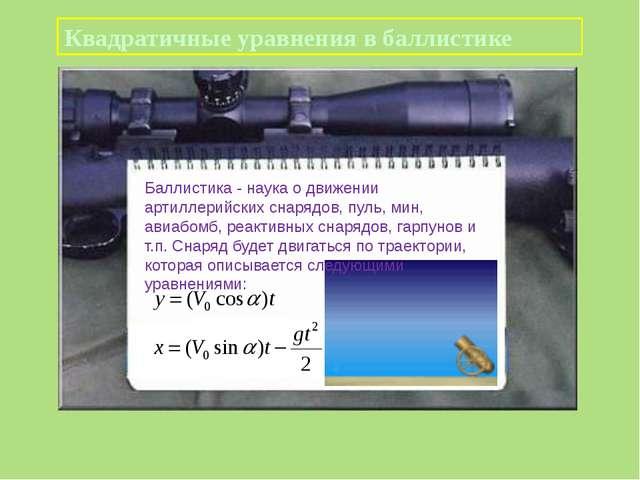 Квадратичные уравнения в баллистике Баллистика - наука о движении артиллерийс...