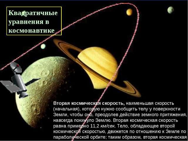 Квадратичные уравнения в космонавтике Вторая космическая скорость, наименьшая...