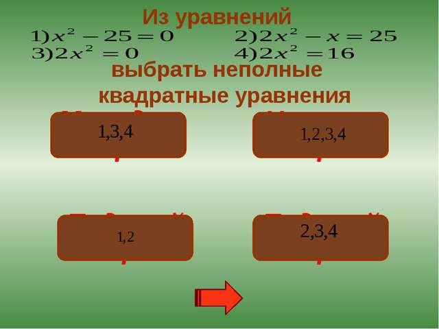 Подумай! Неверно! Подумай! Молодец! Из уравнений выбрать неполные квадратные...