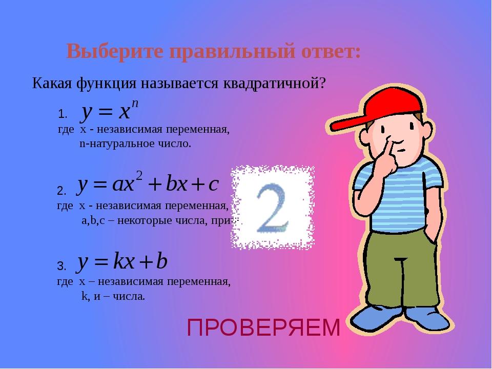 Выберите правильный ответ: 1. где x - независимая переменная, n-натуральное ч...