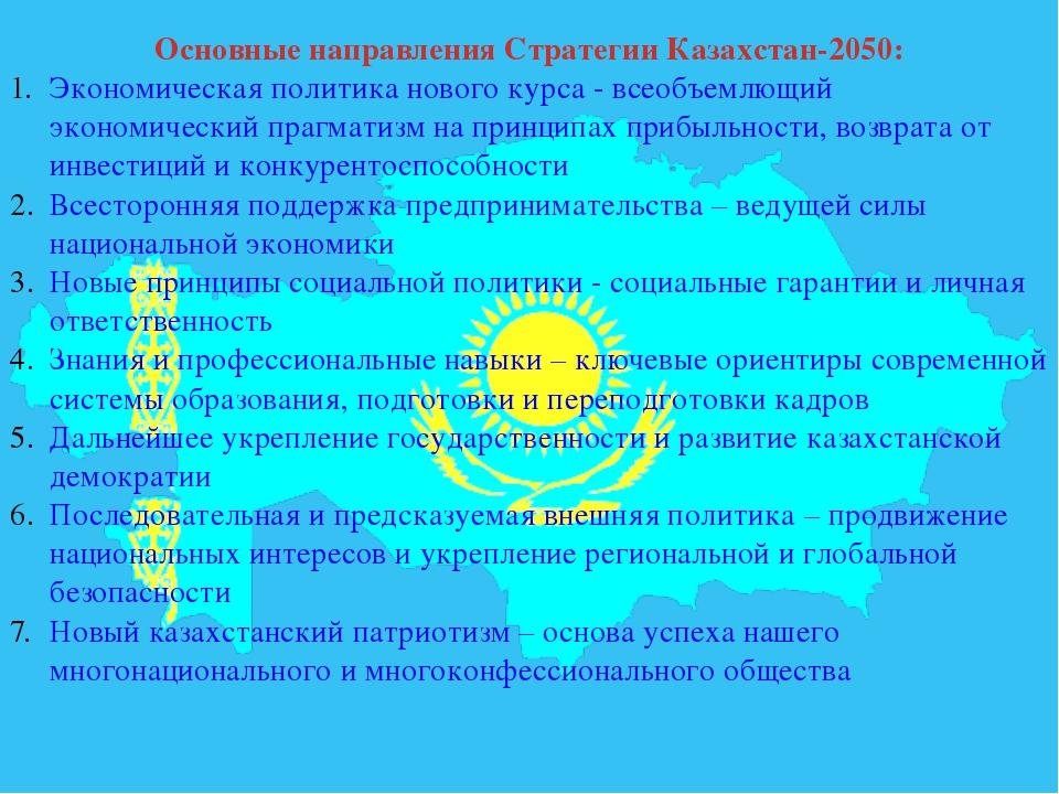 Основные направления Стратегии Казахстан-2050: Экономическая политика нового...
