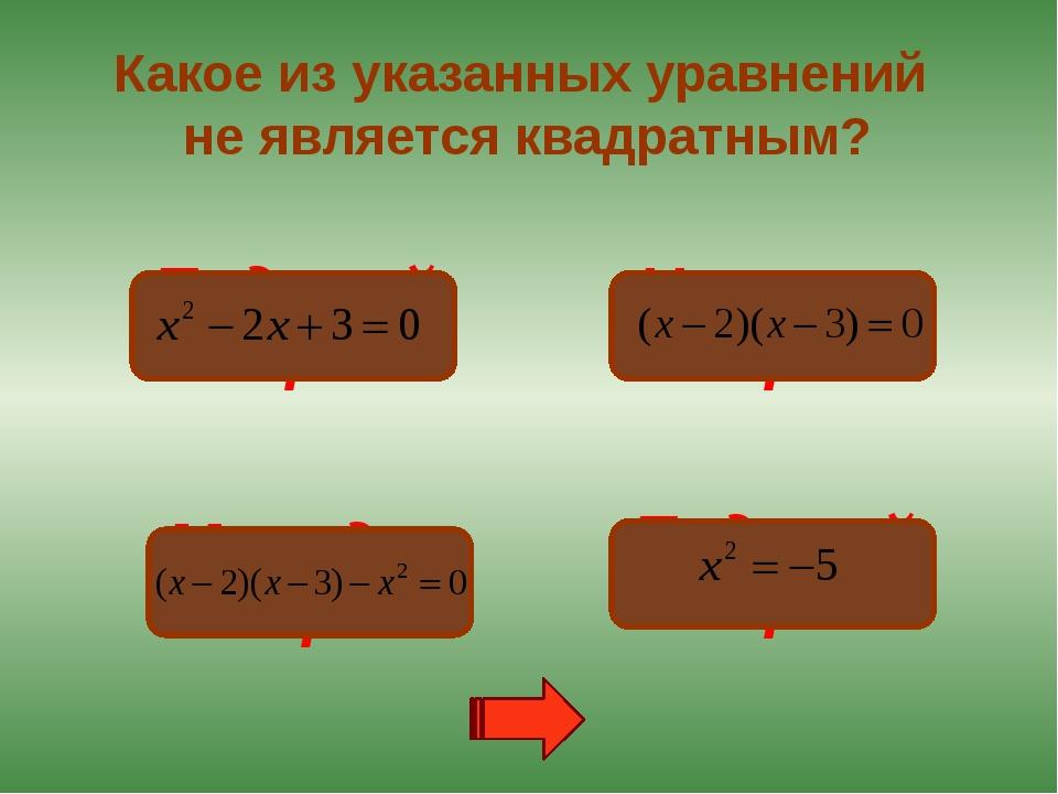 Подумай! Неверно! Подумай! Молодец! Какое из указанных уравнений не является...