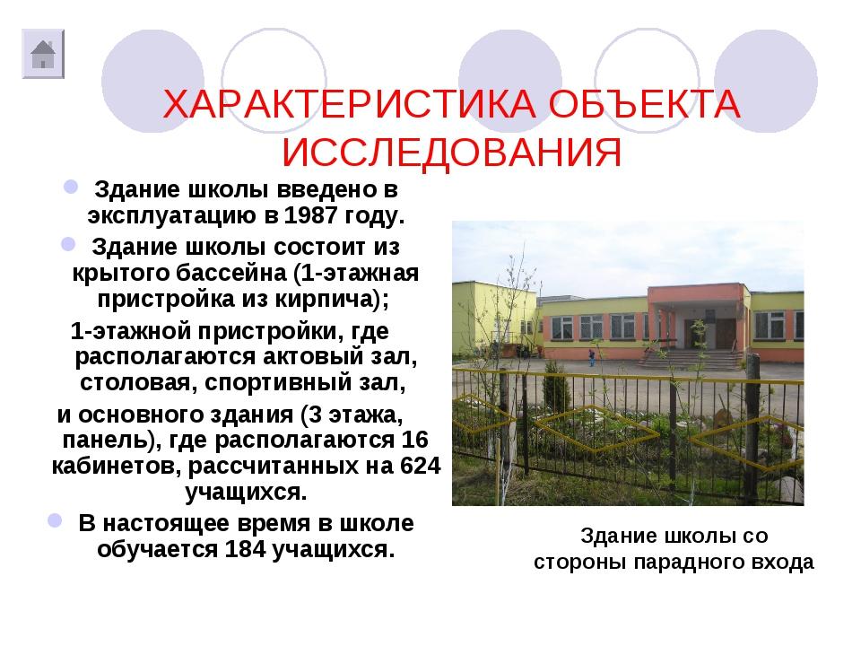 ХАРАКТЕРИСТИКА ОБЪЕКТА ИССЛЕДОВАНИЯ Здание школы введено в эксплуатацию в 198...
