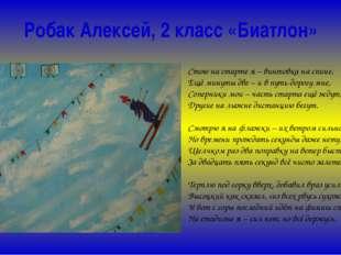 Робак Алексей, 2 класс «Биатлон» Стою на старте я – винтовка на спине, Ещё ми