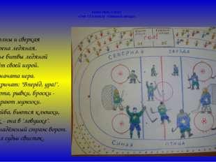 Зюзин Иван, 2 класс «Счет 1:5 в пользу «Северной звезды» Трибуны полны и свер