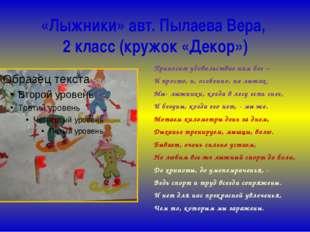 «Лыжники» авт. Пылаева Вера, 2 класс (кружок «Декор») Приносит удовольствие н