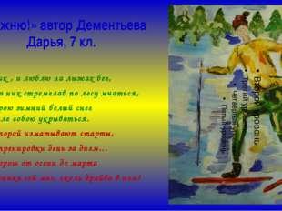 «Лыжню!» автор Дементьева Дарья, 7 кл. Я- лыжник , и люблю на лыжах бег, Любл