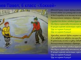 Козырев Павел, 6 класс «Хоккей» Звенит в ушах лихая музыка атаки Точней отдай