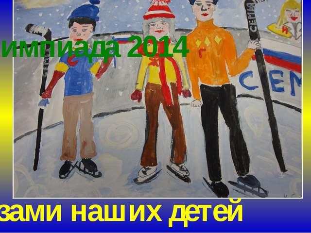 Олимпиада 2014 глазами наших детей