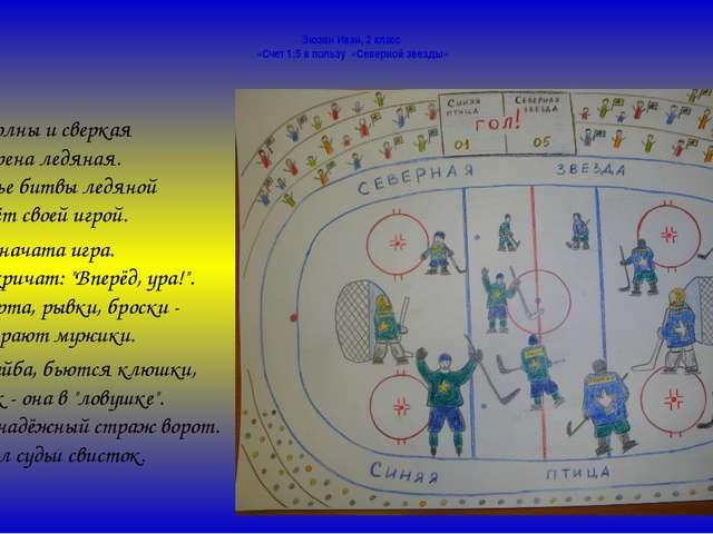 Зюзин Иван, 2 класс «Счет 1:5 в пользу «Северной звезды» Трибуны полны и свер...
