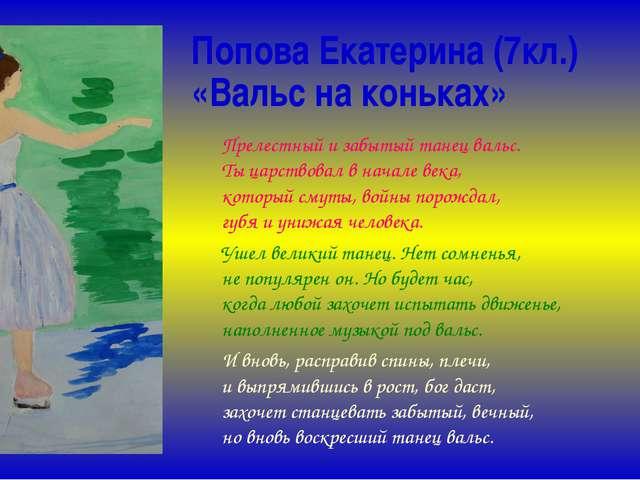 Попова Екатерина (7кл.) «Вальс на коньках» Прелестный и забытый танец вальс....