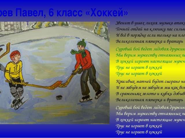 Козырев Павел, 6 класс «Хоккей» Звенит в ушах лихая музыка атаки Точней отдай...