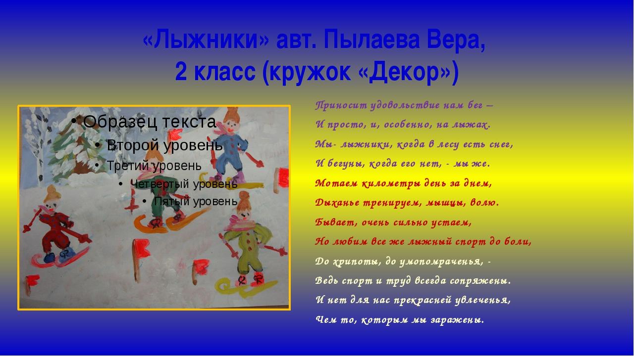 «Лыжники» авт. Пылаева Вера, 2 класс (кружок «Декор») Приносит удовольствие н...